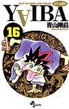 YAIBA(16) YAIBA (少年サンデーコミックス)