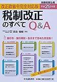 別冊税務弘報 平成29年度税制改正のすべてQ&A