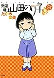 派遣戦士山田のり子 よりぬき 癒 (アクションコミックス)