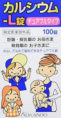 皇漢堂 カルシウム-L「クニヒロ」 100錠