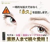 【 メルティウィンク 】目指すは「パッチリデカ目」!就寝時専用!目元専用魔法のエッセンス!
