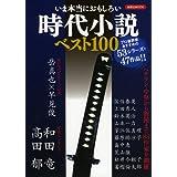 いま本当におもしろい時代小説ベスト100 (洋泉社MOOK)