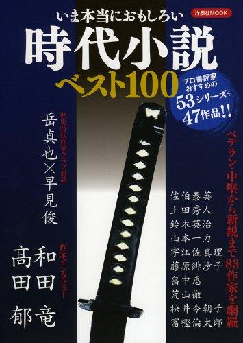 いま本当におもしろい時代小説ベスト100 (洋泉社MOOK)の詳細を見る