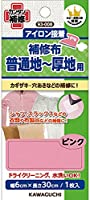 KAWAGUCHI 補修布 普通地~厚地用 アイロン接着 幅6×長さ30cm ピンク 93-008