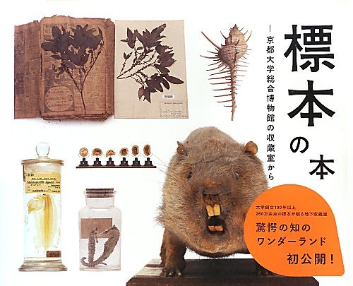 標本の本―京都大学総合博物館の収蔵室からの詳細を見る