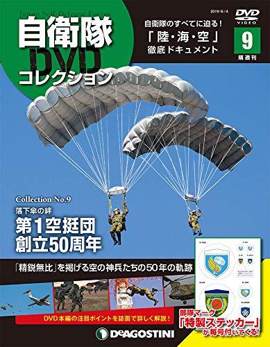 自衛隊DVDコレクション 9号 (第1空挺団 創立50周年) [分冊百科] (DVD付)