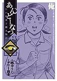 あんどーなつ 江戸和菓子職人物語 13 (ビッグコミックス)