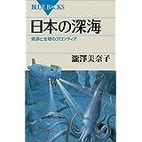 日本の深海 資源と生物のフロンティア (ブルーバックス)