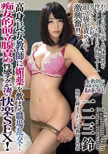 一二三鈴(AV女優)