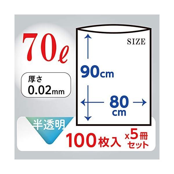 日本技研工業 らくパック ゴミ袋 半透明 70...の紹介画像2