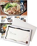 【公式】カタログギフト券『水たき料亭 博多 華味鳥』の選べる鍋セット(3~4人前)