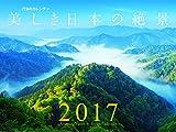 JTBのカレンダー 美しき日本の絶景 2017 (諸書籍)