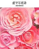 恋する花詩 画像