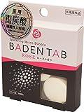 薬用 重炭酸 機能性入浴剤 バーデンタブ ローズの香り 5錠