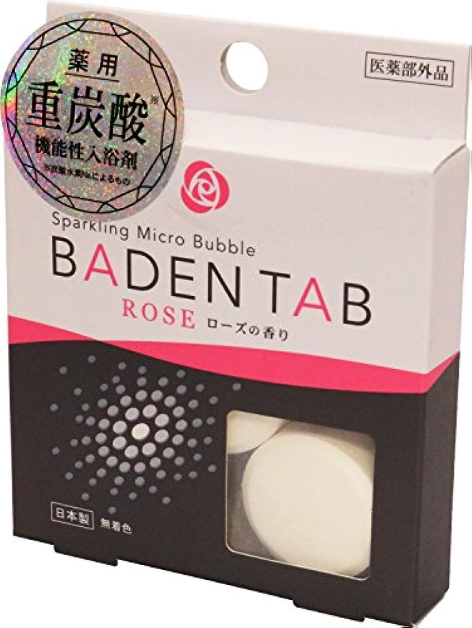 身元専門用語車薬用 重炭酸 機能性入浴剤 バーデンタブ ローズの香り 5錠