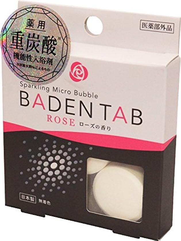 担保ビタミン間接的紀陽除虫菊 薬用 重炭酸 機能性入浴剤 バーデンタブ ローズの香り 5錠