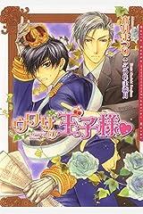 ウワサの王子様 オマケの王子様シリーズ (ダリア文庫e) Kindle版