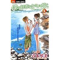 僕の初恋をキミに捧ぐ(4) (フラワーコミックス)