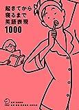 [音声DL付]起きてから寝るまで英語表現1000 起きてから寝るまでシリーズ