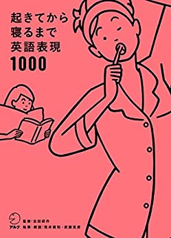 [荒井 貴和, 武藤 克彦]の[音声DL付]起きてから寝るまで英語表現1000 起きてから寝るまでシリーズ