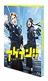 アゲイン!![Blu-ray/ブルーレイ]