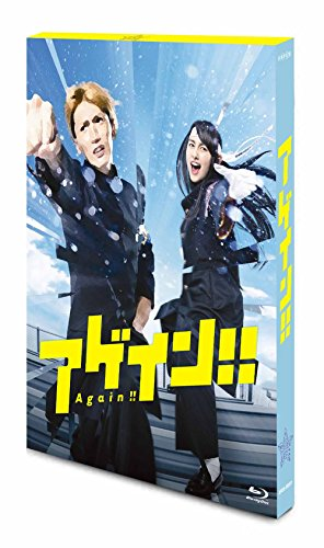 アゲイン   Blu-ray