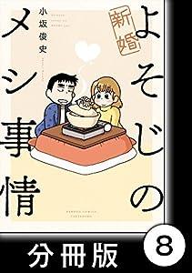 新婚よそじのメシ事情【分冊版】 8巻 表紙画像