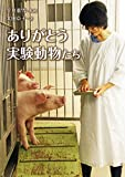 ありがとう実験動物たち (ノンフィクション・生きるチカラ)