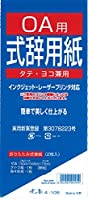 京の象 式辞用紙 OA用式辞用紙 4-105