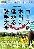 コース別 本当に儲かる騎手大全 2017秋~2018 (競馬王馬券攻略本シリーズ)