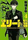 エリート!!~Expert Latitudinous Investigation TEam~(4) (ヤングマガジンコミックス)