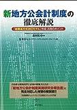 新地方公会計制度の徹底解説~「総務省方式改訂モデル」作成・活用のポイント~ 画像