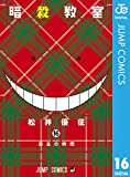 暗殺教室 16 (ジャンプコミックスDIGITAL)