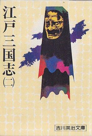 江戸三国志 (2) (吉川英治文庫 (11))