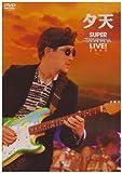 夕天~TAKANAKA SUPER LIVE 2005~[DVD]