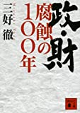 政・財 腐蝕の100年 (講談社文庫)
