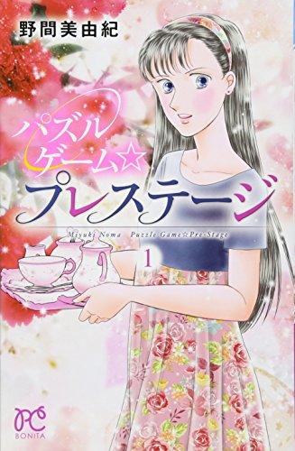 パズルゲーム☆プレステージ 1 (ボニータコミックス)の詳細を見る