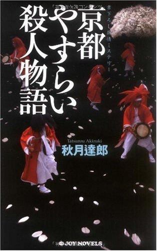 京都やすらい殺人物語 (ジョイ・ノベルス)の詳細を見る