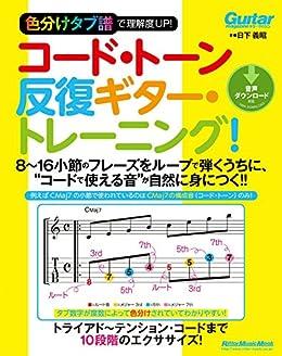 [日下 義昭]の色分けタブ譜で理解度UP! コード・トーン反復ギター・トレーニング!