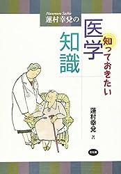 蓮村幸兌の知っておきたい医学知識