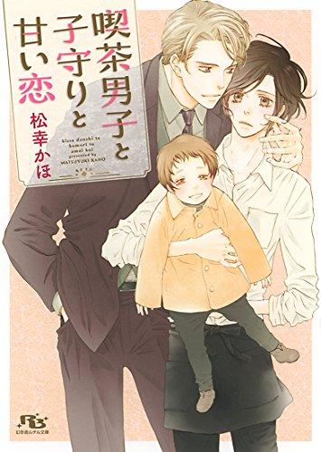 喫茶男子と子守りと甘い恋 (幻冬舎ルチル文庫)