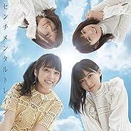 53rd Single「センチメンタルトレイン」<TypeD>