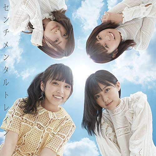 53rd Single「センチメンタルトレイン」<TypeD> 初回限定盤