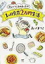 おひとりさまのあったか1ヶ月食費2万円生活 (メディアファクトリーのコミックエッセイ)