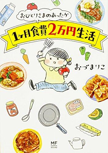 おひとりさまのあったか1ヶ月食費2万円生活 (メディアファクトリーのコミックエッセイ)の詳細を見る
