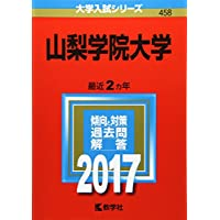 山梨学院大学 (2017年版大学入試シリーズ)