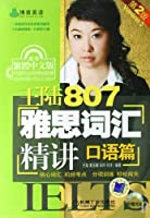 Spoken English - 807 IELTS vocabulary concise by Wanglu - 2nd editon -with 1 CD (Chinese Edition) [並行輸入品]