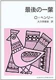 最後の一葉 (集団読書テキスト B 6)