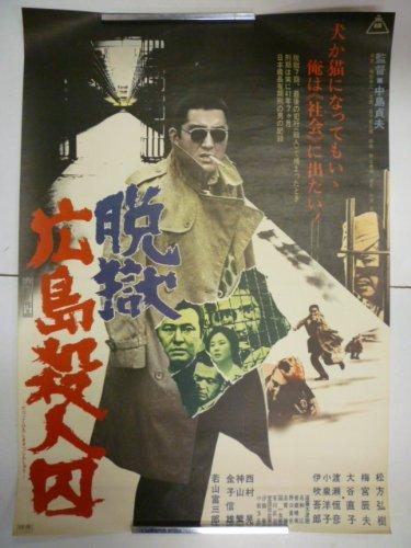 映画ポスター 松方弘樹/大谷直子「脱獄広島殺人囚」