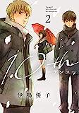 10th (2) (ガンガンコミックスONLINE)